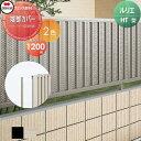 アルミフェンス 四国化成 ルリエフェンス(2本1組)55TC-12 ガーデン DIY 塀 壁 囲い エクステリア