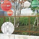 大型フェンス 四国化成 大型フェンス EAF(90°〜180°) 72CJ ガーデン DIY 塀 壁 囲い エクステリア