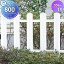 アルミフェンス 三協アルミ 【ララミー 1型 フェンス本体 H800】FMA-1 ガーデン DIY 塀 壁 囲い エクステリア