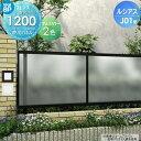 アルミフェンス YKKap 【ルシアスフェンスJ01型 フェンス本体 H1200】ポリカパネルタイプ UFE-J01 ガーデン DIY 塀 壁 囲い エクステリア
