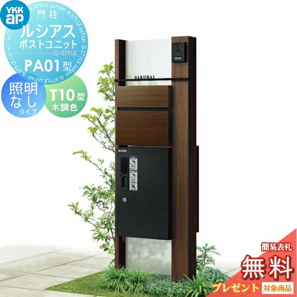 機能門柱ルシアス機能ポールポストセットYKKapYKKルシアスポストユニットBP01型木目調カラー照