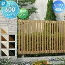 アルミフェンス YKKap YKK ルシアスフェンスH08型 フェンス本体 H600 [複合カラー] たてストライプタイプ UFE-H08-2006 ガーデン DIY 塀 壁 囲い エクステリア