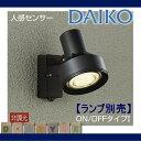ランプ別売り エクステリア 屋外 照明 ライトダイコー 大光電機(DAIKO daiko) 【 スポットライト DOL-3764XB センサーあり 黒色 】 人感センサー デザイン スポットライト 玄関灯 門柱灯