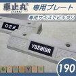 【車止め用】【車止丸 専用プレート】【G-1510 オリジナル ネームプレート】