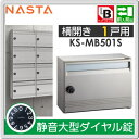 �ݥ��� �ؼ��� ���硼��ʥ��� NASTA ���罻�� ��KS-MB501S-L-MG �Ų��緿�������� 1���ѡ� �ݥ��� �������� ���⥿����