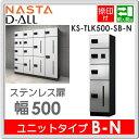 ■宅配ボックス キョーワナスタ NASTA 集合住宅 【KS...
