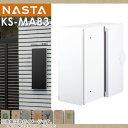 ■ポスト キョーワナスタ NASTA 【KS-MAB3 ホワイト】 ※郵便ポスト 郵便受け 大型郵便物