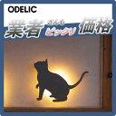 無料プレゼント対象商品 エクステリア 屋外 照明 ライトオーデリック(ODELIC) 【アニマル照明 デザイン OG254378】 DECO WALL LIGHT エクステリアを華やかに彩るアニマルシルエット