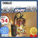 エクステリア 屋外 照明 ライトオーデリック(ODELIC) 【ポーチライト OG041554LC】 ブラケットライト 壁面・玄関灯 かわいいエモザイクガラスの光の彩り 別売りセンサー対応