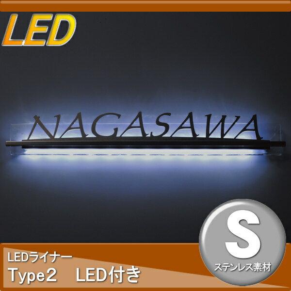 表札 ステンレス オンリーワンクラブ オンリーワンエクステリア 【表札 LEDライナー Type2 LED付き】 ステンレス LED 横長方形