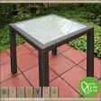【ラタン・スクエアテーブル】 ガーデンファニチャー ラタン テーブル 送料無料 オンリーワンエクステリア オンリーワンクラブ