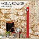 水栓柱 立水栓 オンリーワンクラブ 【アクアルージュ】 AQUA ROUGE 蛇口 ガーデニング庭まわり 水廻り 送料無料