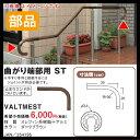 手摺り Panasonic 手すりAG【曲がり端部用ST】VALTMEST ガーデン エントランス バリアフリー