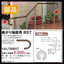 手摺り Panasonic 手すりAG【曲がり端部用BST】VALTMBST ガーデン エントランス バリアフリー