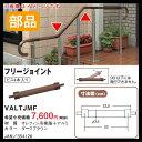手摺り Panasonic 手すりAG【フリージョイント】VALTJMF ガーデン エントランス バリアフリー