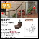 手摺り Panasonic 手すりAG【 縦曲がりエンド 2個入り】VALTEV17 ガーデン エントランス バリアフリー