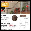 手摺り Panasonic 手すりAG【止まりエンド 2個入り】VALTECP18 ガーデン エントランス バリアフリー
