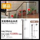 手摺り Panasonic 手すりAG【支柱埋め込み式】VALTPU14 ガーデン エントランス バリアフリー