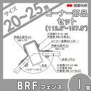 大型フェンス 四国化成 大型フェンス BRF【1型用 コーナー部品セット 鈍角用 H2200】(112.6°〜157.5°)67EK-B ガ...