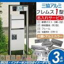 ■三協アルミ 【フレムス1型 ...