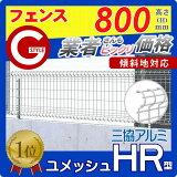 【ユメッシュHR型フェンス本体 H800】メッシュフェンス ガーデン DIY スチール 塀 壁 三協アルミ PYD-HR-F 【RCP】