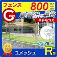 メッシュフェンス 三協アルミ 【ユメッシュR型フェンス本体 H800】 ガーデン DIY 塀 壁 囲い エクステリア スチール