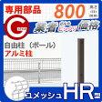 【ユメッシュHR型フェンス用 アルミ支柱 H800】メッシュフェンス ガーデン アルミ 柱 支柱 DIY 三協アルミ YDP-HRFA 【RCP】