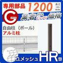 メッシュフェンス 三協アルミ ユメッシュHR型フェンス用【アルミ支柱 H1200】 ガーデン 柱 支柱 DIY YDP-HRFA