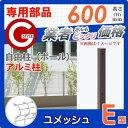 ユメッシュE型フェンス用【アルミ支柱 H600】 メッシュフェンス ガーデン DIY スチールフェンス 塀 壁 YDP-EFA