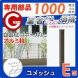 【ユメッシュE型フェンス用 アルミ支柱 H1000】メッシュフェンス ガーデン DIY スチールフェンス 塀 壁 【RCP】