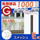ユメッシュE型フェンス用【アルミ支柱 H1000】 メッシュフェンス ガーデン DIY スチールフェンス 塀 壁 YDP-EFA