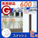 ユメッシュE型フェンス用【スチール支柱 H600】 メッシュフェンス ガーデン DIY スチールフェンス 塀 壁 YDP-EF