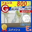 【ユメッシュE型フェンス本体 H800】メッシュフェンス ガーデン DIY スチール 塀 壁 三協アルミ PYD-E-F 【RCP】