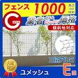 【ユメッシュE型フェンス本体 H1000】メッシュフェンス ガーデン DIY スチール 塀 壁 三協アルミ PYD-E-F 【RCP】