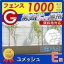 メッシュフェンス 三協アルミ 【ユメッシュE型フェンス本体 H1000】PYD-E-F ガーデン D