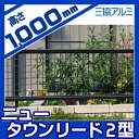 フェンス 【ニュータウンリード2型 フェンス本体 H1000】 ガーデン DIY アルミフェンス 塀 壁 三協アルミ FNT-2-2010