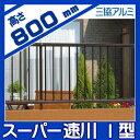 アルミフェンス 三協アルミ 【スーパー速川1型 フェンス本体 H800】 ガーデン DIY 塀 壁 SFC-1-2008
