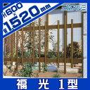 アルミフェンス 三協アルミ 【福光 1型 フェンス本体 H600×W1520】FB ガーデン DIY