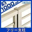 エクモアZ用【フリー支柱 H10005型・6型・12型】 ガーデン DIY アルミフェンス 塀 壁 三協アルミ FP-Z01-10
