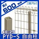 三協アルミ フェンス  PYD-S型用【自由柱 H600】 ガーデン メッシュフェンス DIY 塀 壁 三協アルミ