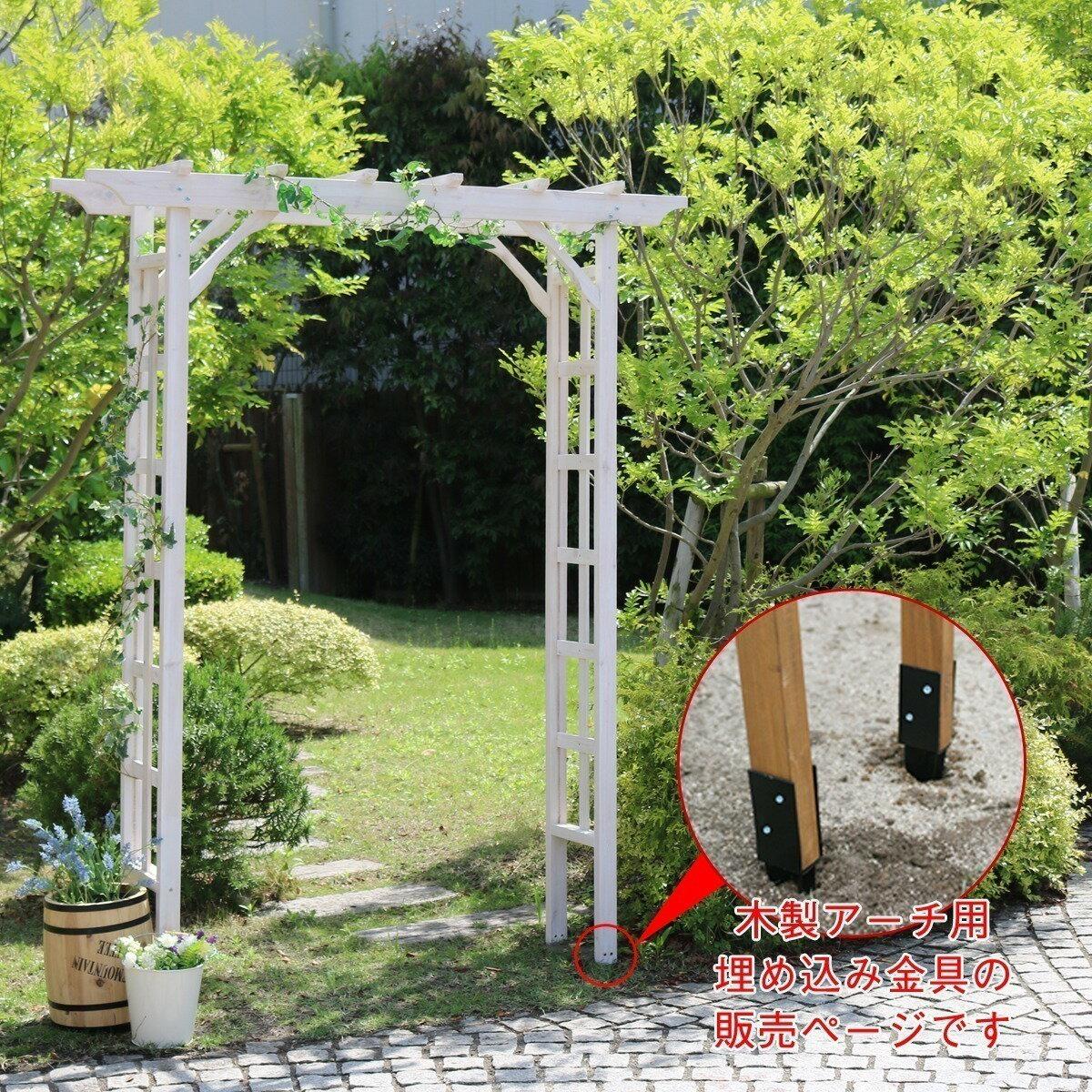 アーチ門木製バラ薔薇木製アーチ用埋め込み金具フェンスホワイトブラウンおしゃれ小型北欧ガーデニング屋外