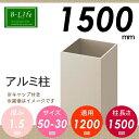 樹脂製 フェンス 【柱-1500】...