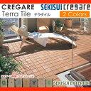 テラス関連商品 セキスイエクステリア CREGARE クレガーレ【Terra Tile テラタイル 10枚組】TL85 床に敷くだけ 300角パネル セキスイエクステリア セキスイデザインワークス