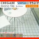 テラス関連商品 セキスイエクステリア CREGARE クレガーレ【Mono Tile モノタイル 10枚組】TL86 床に敷くだけ 300角パネル セキスイエクステリア セキスイデザインワークス