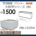 プランター ガーデニング TOSHIN 大型FRPシリーズ【(角) FRK-1510TWW1500×D1000×H650】 組み合わせ 庭まわり トーシンコーポレーション 【大型FRPシリーズ(角) FRK-1510TW】