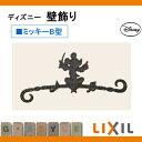 壁飾り アクセント ディズニーシリーズ LIXIL リクシル...