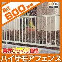 アルミフェンス LIXIL リクシル 【ハイサモアフェンス フェンス本体 H600】 ガーデン