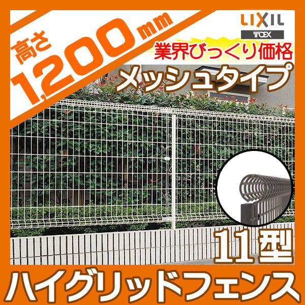 送料無料合計21600円以上お買上げでメッシュフェンスLIXILリクシルハイグリッドフェンス11型フ