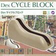 Dexサイクルブロック【(駐輪用) サンド】 サイクルスタンド 自転車 駐車場 駐輪場 輪止め TOYO工業