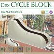 【Dexサイクルブロック(駐輪用) アイボリー】サイクルスタンド 自転車 駐車場 駐輪場 輪止め TOYO工業 【RCP】
